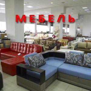 Магазины мебели Яренска