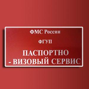 Паспортно-визовые службы Яренска