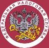 Налоговые инспекции, службы в Яренске