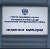 Отделения полиции в Яренске